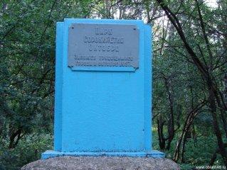 Елец. Парк Сорокалетия Октября. Фото 2