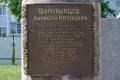 Становое. Памятник А.И. Воротынцеву