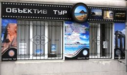Elets_turfirma_Objectiv-tur-300x2251