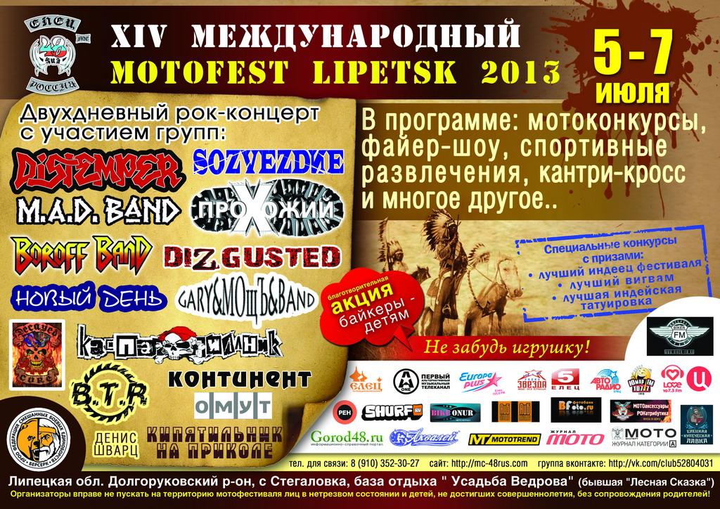 Афиша. MOTOFEST 2013